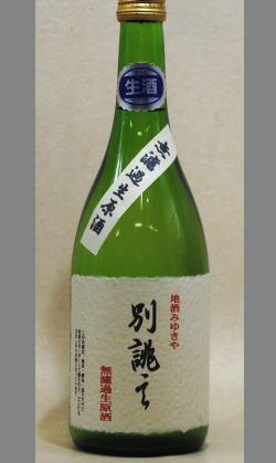 どこにも存在しない 極みの別誂え(特注)清酒 みゆきやオリジナル22BY純米吟醸活性にごり720ml