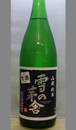 生ゆえのフレッシュ感は爽やかでとてもすがすがしい 秋田 雪の茅舎 山廃純米生酒 1800ml