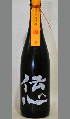人気の大人の大吟醸 伝心 大吟醸 斗瓶囲い生原酒 720ml