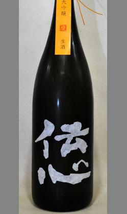 人気の大人の大吟醸 伝心 大吟醸 斗瓶囲い生原酒 1800ml