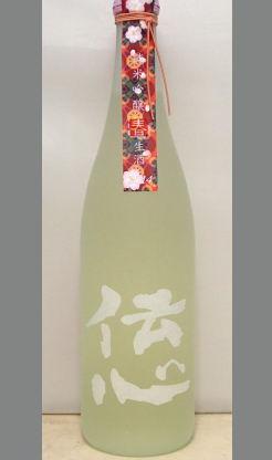 スイーツ的な甘い香りと甘い米の旨みと新緑のような爽やかさ 福井 伝心純米吟醸無濾過生酒(春)720ml