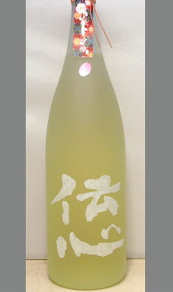 スイーツ的な甘い香りと甘い米の旨みと新緑のような爽やかさ 福井 伝心純米吟醸無濾過生酒(春)1800ml