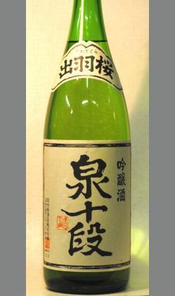 山形 出羽桜 吟醸泉十段1800ml