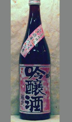 限定醸造 あなたは懐かしい思い出の味&原点を探る新しい味 山形 出羽桜 桜花吟醸 誕生30周年記念酒720ml