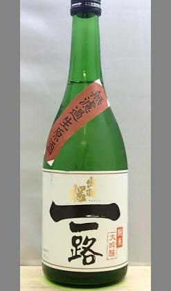 世界が認めた味わいを 山形 山形 出羽桜純米大吟醸 一路無濾過生原酒720ml