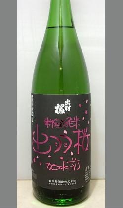 【数量限定】美味しい料理と美味しいお酒で祝福の時を 山形 出羽桜特別純米酒「加水前」1800ml