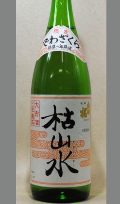 【限定】老いたからこその年輪を感じる大人の酒 山形 出羽桜 枯山水本醸造3年大古酒1800ml