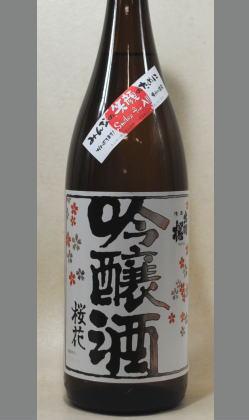【センセーショナルな吟醸酒として登場したどなた様にもわかりよい山形地酒】出羽桜 桜花吟醸 1800ml