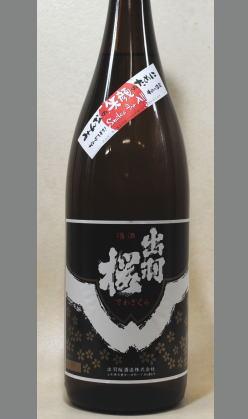 晩酌酒でも手抜きをせず 山形 出羽桜 本醸造 誠醸辛口1800ml