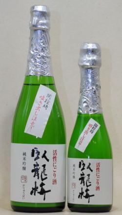 【飲みきりサイズ】臥龍梅しっかりとした旨みとキリッとした切れスパークリング臥龍梅純米吟醸活性にごり生原酒五百万石300ml