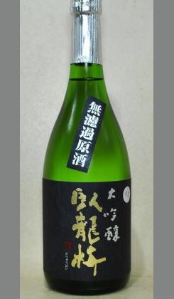 ノーコメントです。飲めばわかりますよ。静岡 臥龍梅大吟醸無濾過生貯原酒 滋賀山田45 720ml