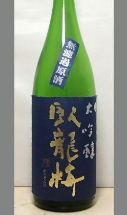 ノーコメントです。飲めばわかりますよ。静岡 臥龍梅大吟醸無濾過生貯原酒 滋賀山田45 1800ml