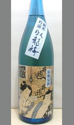 喉ごしの良さと後口のスッキリ 静岡 臥龍梅 純米吟醸 涼風夏酒1800ml