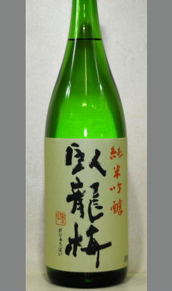 【喉越しと良さと米の旨みと香り晩酌酒として超おすすめ】臥龍梅 純米吟醸 1800ml