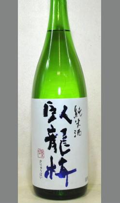 【米を噛んだような芯の旨味をもつこの蔵ならではの実直な本格純米酒】臥龍梅 純米酒1800ml