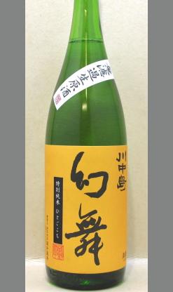 長野が誇る酒造好適米ひとごこち 川中島 幻舞ひとこごち純米無濾過生原酒1800ml