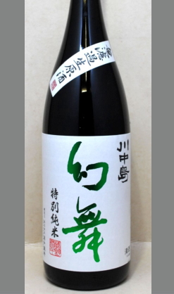 杜氏自らが栽培した美山錦で醸した愛情を感じる 長野川中島 幻舞 特別純米生原酒1800ml