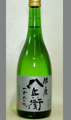 おふくろの味が食べたくなったら、このお酒はあなたに癒しを与えてくれます。三重 元坂酒造 酒屋八兵衛 山廃純米720ml