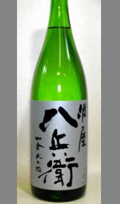 おふくろの味が食べたくなったら、このお酒はあなたに癒しを与えてくれます。三重 元坂酒造 酒屋八兵衛 山廃純米1800ml