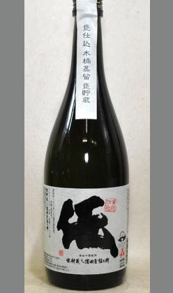 黄麹の良さをまだ知らないという方必飲 濱田酒造・濱田屋伝兵衛蔵「伝(でん)」720ml
