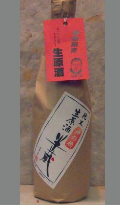 やわらかな米の旨みと超ー爽やかな余韻 三重・半蔵 純米生原酒(しぼりたて)720ml