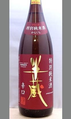 2015燗酒コンテストプレミアム部門最高金賞 三重 半蔵辛口特別純米酒1800ml