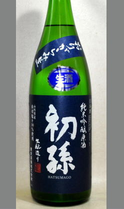 超限定 新酒とは思えない完成度の高さ 山形 初孫 純米吟醸おりがらみ生原酒1800ml