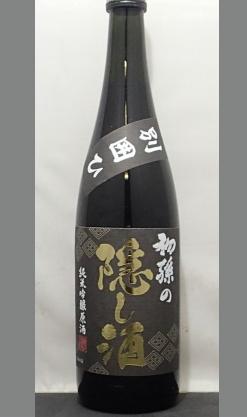 20年モノでこの価格 あり得ないでしょう 山形 初孫純米吟醸原酒隠し酒720ml