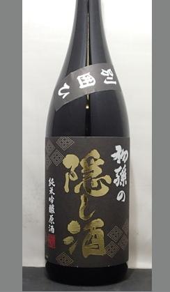 20年モノでこの価格 あり得ないでしょう 山形 初孫純米吟醸原酒隠し酒1800ml