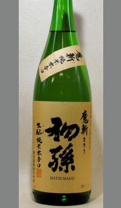 熟成あり・味わい深い旨みながらも飲み飽きない本格辛口純米酒 山形 初孫 生もと純米酒 魔斬1800ml