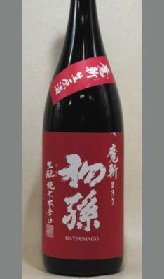新酒らしいフレシュな含み香と米の旨み・・・しめはキレだ!初孫 魔斬 生もと純米生原酒1800ml
