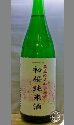 和歌山県のお米のブランド産地天野地区山田錦100%使用 和歌山 初桜純米(純米吟醸)1800ml