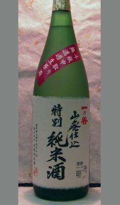芳醇な旨みと持ちながらもくどさを感じさせない本格純米 福井 一乃谷 山廃仕込特別純米斗瓶中取り無濾過生原酒1800ml