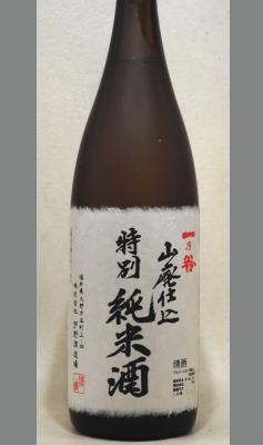 【山廃らしいコクとやさしい酸は常温・ぬる燗で本格的な福井純米酒 一乃谷 山廃特別純米酒1800ml
