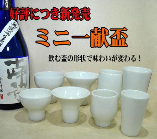 「うぉー!本当に味わいが変わる」日本酒を違う角度からも楽しめる酒器。カネコ小兵 ミニ一献盃ギフト箱入セット