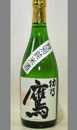 【今は亡き蔵元の酒 和歌山純米地酒】25BY功乃鷹 特別純米酒 720ml