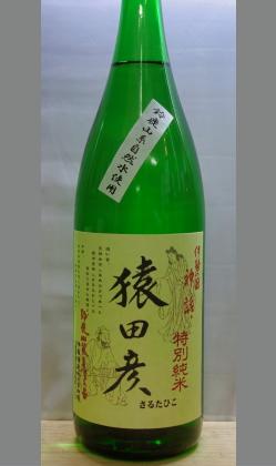日本酒度-4ですがスッキリと辛口として。考えることなく楽しめる食中酒 三重 伊藤酒造 猿田彦特別純米(山廃)1800ml