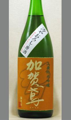 美味しいものが手に入ったら・・・石川 福光屋 22BY加賀鳶山廃純米吟醸原酒ひやおろし1800ml