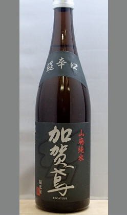 深みのあるコクと切れとくどさを感じさせず料理をもいかす酸 石川 加賀鳶 山廃純米超辛口720ml