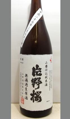 山野酒造(大阪)