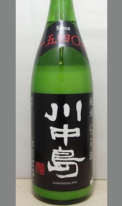 超クリミィー・爽やかな純米にごり長野地酒 川中島 純米にごり酒 1800ml