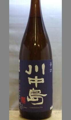 お取り寄せ・幻舞もいいけれど食中酒としてさりげなく 長野 川中島辛口(本醸造)1800ml