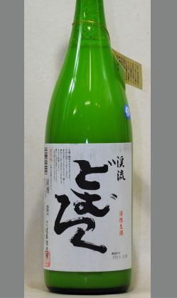【米の甘みを最大にお楽しみ下さい長野にごり酒】渓流 活性にごり生原酒どむろく1800ml