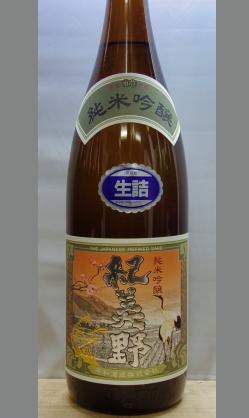 量売180ml 【すっきりと爽やかに米の旨味と調和のとれた酸が実にいい本格純米和歌山地酒】紀美野 純米吟醸180ml