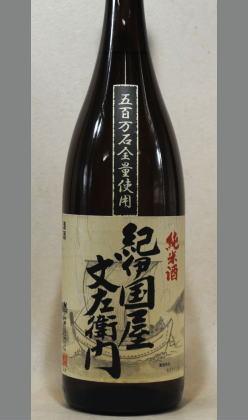 【時流純米酒】ここにもまた新しい流れのお酒が生まれました。和歌山 中野BC 紀伊国屋文左衛門全量五百万石1800ml