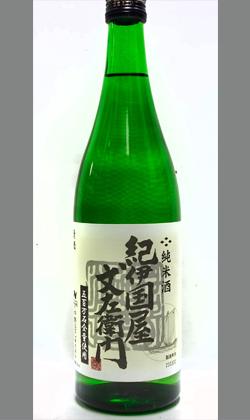 【時流純米酒】ここにもまた新しい流れのお酒が生まれました。和歌山 中野BC 紀伊国屋文左衛門全量五百万石720ml