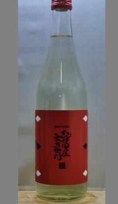 米の旨みとキレの良さをひと夏超えて熟成させた 和歌山 純米酒紀伊国屋文左衛門濃熟720ml