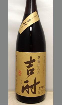しっとり、じっくり、ゆったり、どっぷり・・・楽しもうじゃないですか。 鹿児島 原口酒造 吉酎黄麹25度1800ml