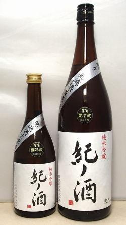 高垣酒造任世杜氏 24・25BY紀ノ酒純米吟醸飲みくらべ25BY1800ml24BY720ml