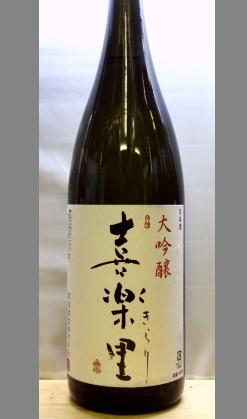 25BY金賞受賞酒喜楽里大吟醸原酒1800ml